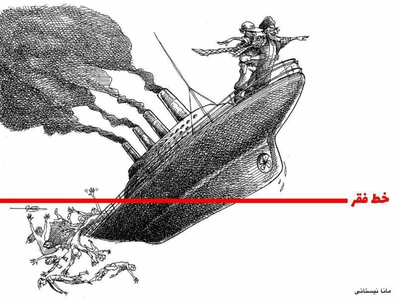 Cartoon Representation of Rouhani's judiciary