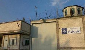 Bandar Abbas Central Prison