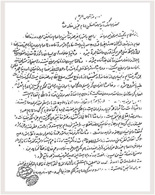 Ayatollah Ruhollah Khomeini Decree Letter
