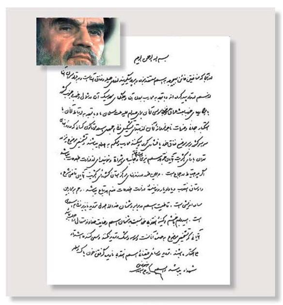 Khomeini Decree Letter