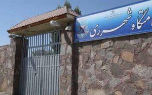 Qarchak-Prison